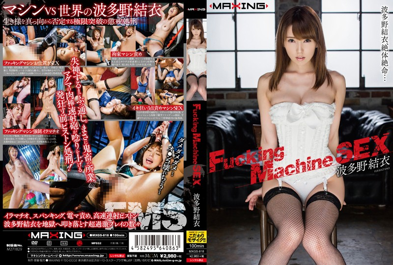 [MXGS-818] Fucking Machine SEX 波多野結衣