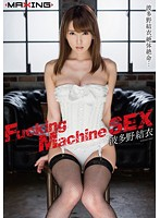 MXGS-818 Fucking Machine SEX 波多野結衣