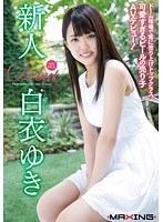 MXGS-819 新人 白衣ゆき ~ドーム球場で常に売り上げトップクラス、可愛すぎるビールの売り子AVデビュー!~