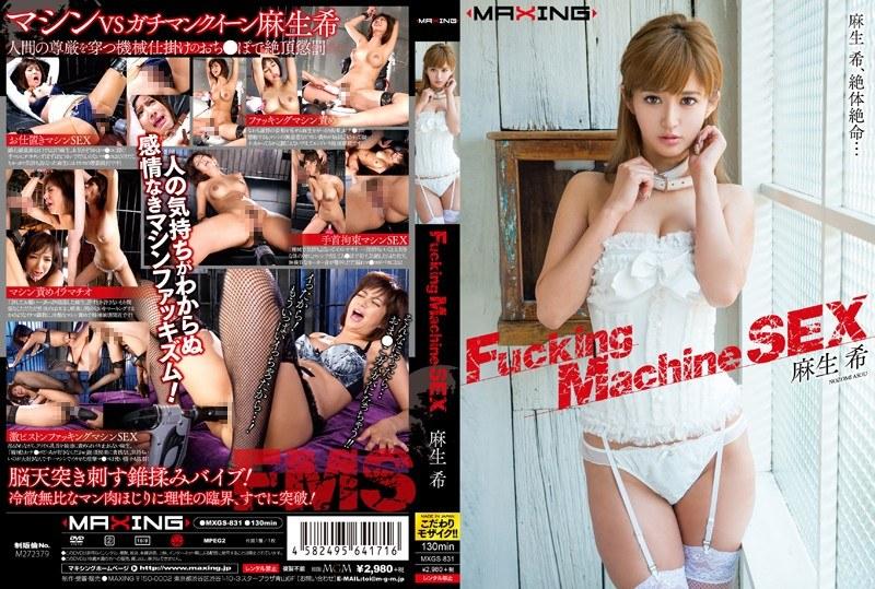 【数量限定】Fucking Machine SEX 麻生希 パンティとチェキ付き