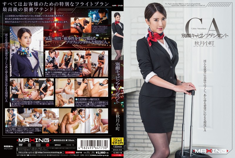 [DVDISO][MXGS-833] 別顔キャビンアテンダント 秋月小町 R2JAV Free Jav Download FHD HD MKV WMV MP4 AVI DVDISO BDISO BDRIP DVDRIP SD PORN VIDEO FULL PPV Rar Raw Zip Dl Online Nyaa Torrent Rapidgator Uploadable Datafile Uploaded Turbobit Depositfiles Nitroflare Filejoker Keep2share、有修正、無修正、無料ダウンロード