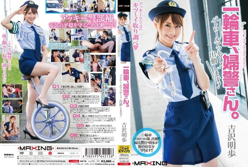 [MXGS-837] 一輪車、婦警さん。 パトロールアッキー!出動します! 吉沢明歩 美少女 デラ3 カーセックス