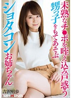 MXGS-884 - Play With The Nephew Confused Lump Suck The Immature Blood Port Shota Sister Akiho Yoshizawa