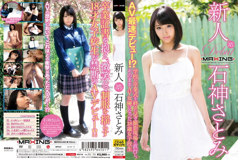 MXGS-890 Rookie Satomi Ishigami ~ AV Fastest Debut! ?Straight To The Feet In The Shooting, Which Finished The Graduation