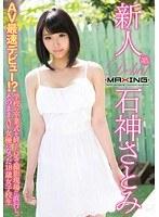 [MXGS-890] 新人 石神里美~AV最速拍攝!?在學校畢業典禮結束後馬上直奔拍攝現場,就這樣成為AV女優的18歲女高中生