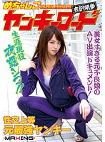 MXGS-891 Mechashiko Yankee Road – Beautiful Woman Too Original Bad Daughter Of AV Appearance Document!~ Akiho Yoshizawa