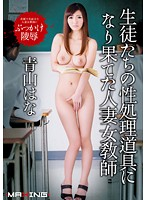 MXGS-907 Married Woman Teacher Hana Aoyama Was Exhausted Become Students Of Sex Processing Tool