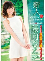 MXGS-916 Rookie Saeka Hinata ~ Gravure Boundaries Of The Innocent School Erotic Craftsman Av Debut! !