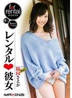 MXGS-921 Rental She Saeka Hinata
