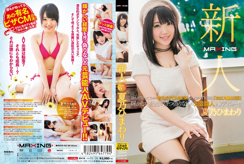 "MXGS-922 Rookie Natsuno Sunflower – Everybody Knows The Famous Pizza Cm Appearance!Furthermore That Tv Program ""Owasu ●"" Appearance!Former Entertainer Av Debut Of No Deceit With A Brilliant Career! !~"