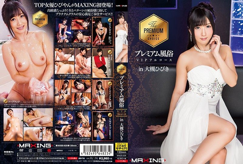 MXGS-926 Premium Customs VIP Full Course In Otsuki Sound