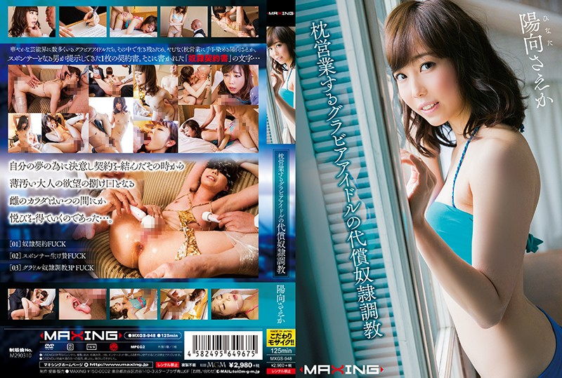 MXGS-948 Price Slave Torture HiMuko Saeka Of Gravure Idol Pillow Business