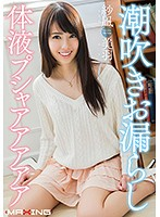 MXGS-951 Body Fluids Leaked Your Squirting Pusha Aaaaa Shanagi Miwa