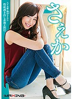 MXGS-956 Even If ~ AV Actress HiMuko Even One Of The Libido Bare Stark Travel – HiMuko Saeka