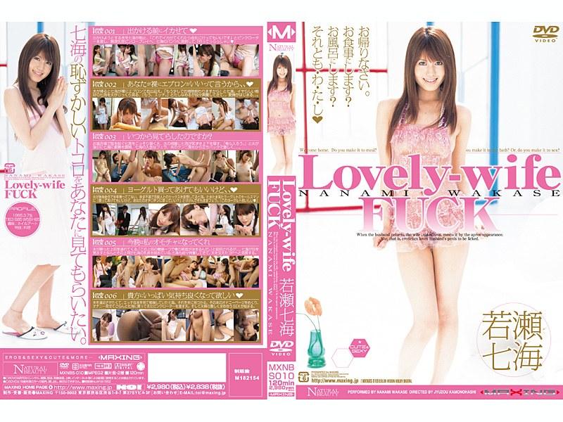 [MXNBS-010] Lovely-wife FUCK MXNBS 女優