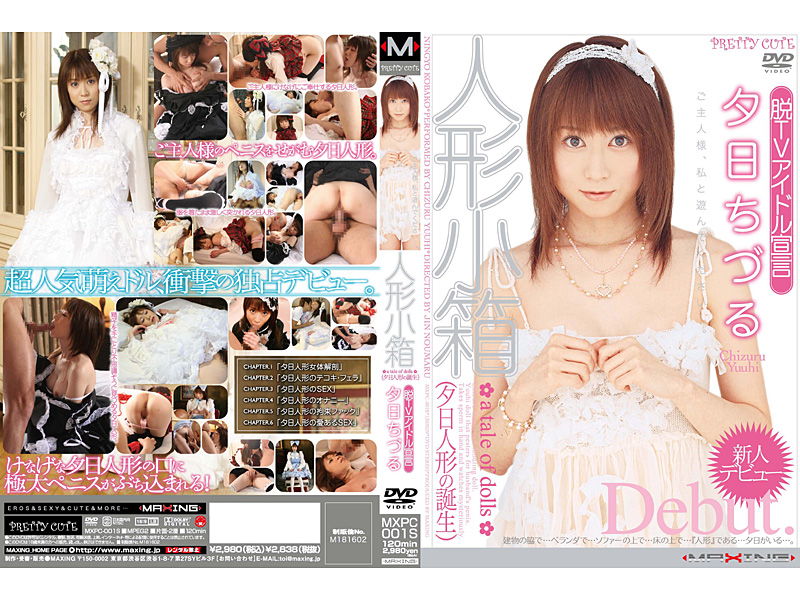 [MXPC-001S] 人形小箱~a tale of dolls~夕日人形の誕生 脱TVアイドル宣言 MXPCS