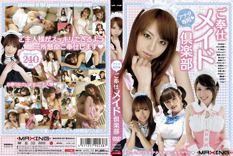 [MXSPS-227] アナタ専用◆ご奉仕メイド倶楽部