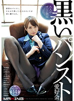 Adult Woman Limited – Black Pantyhose Fan Meeting