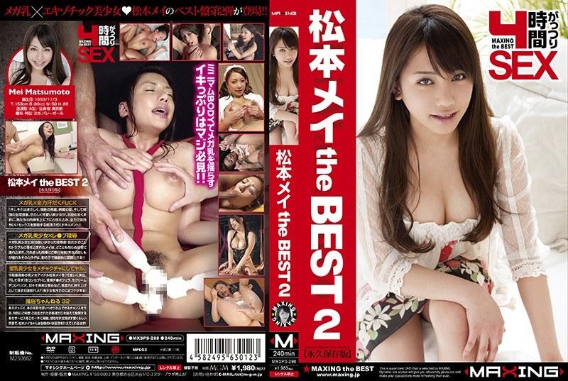 松本メイ the BEST 2