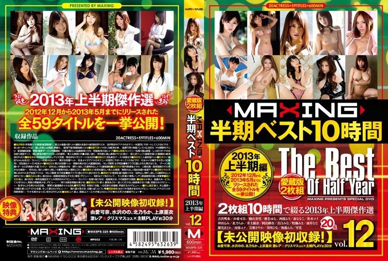 [MXSPS-325] マキシング半期ベスト10時間 〜2013年上半期編〜 MXSPS 吉沢明歩 マキシング 南條ユナ