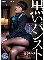 MXSPS-333 [Woman] Limited of adult black pantyhose lovers Board 2-160230