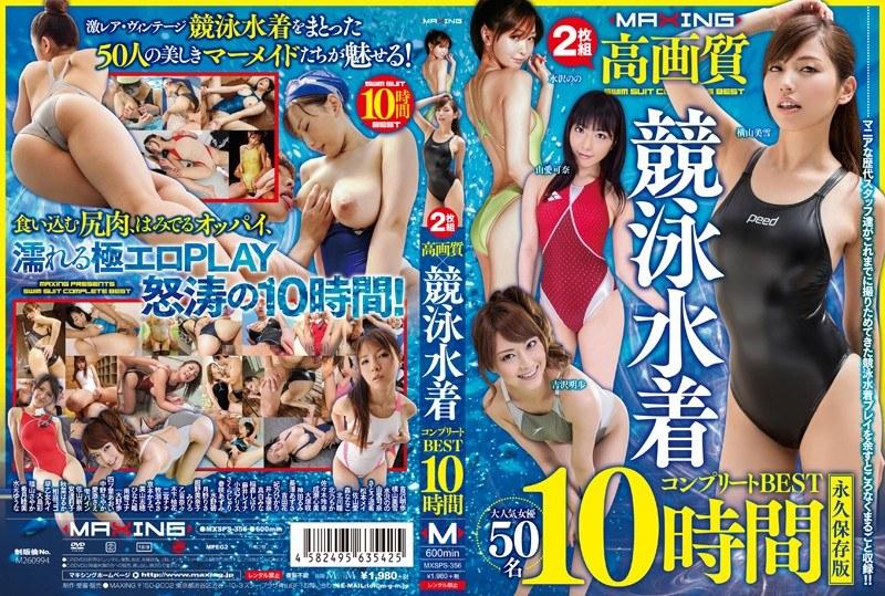 [MXSPS-356] 高画質×競泳水着コンプリートBEST 10時間 水沢のの MXSPS 大野歩 由愛可奈
