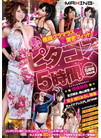 MXSPS-361 - [MAXING8 Anniversary Special] Ultimate Glamorous × Super-tight Fit!5 Hours Pitakosu Dreaming