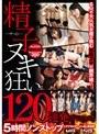 精子ヌキ狂い120連発スペシャル!!5時間ノンストップであなたのザーメンぬっき抜き!