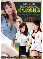 MXSPS-467 Teacher 20 People Horny Obscene Tuition 4 Hours Of Fascinating