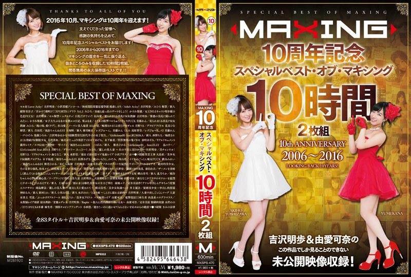 MAXING10周年記念 スペシャルベスト・オブ・マキシング 10時間2枚組 吉沢明歩&由愛可奈の未公開映像収録!