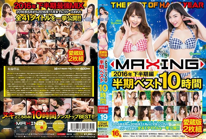 [FHD]MXSPS-521 マキシング半期ベスト10時間 ~2016年下半期編~