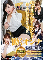 MXSPS-524 Working Onna SPECIAL Working From Career Woman To Newcomer OL