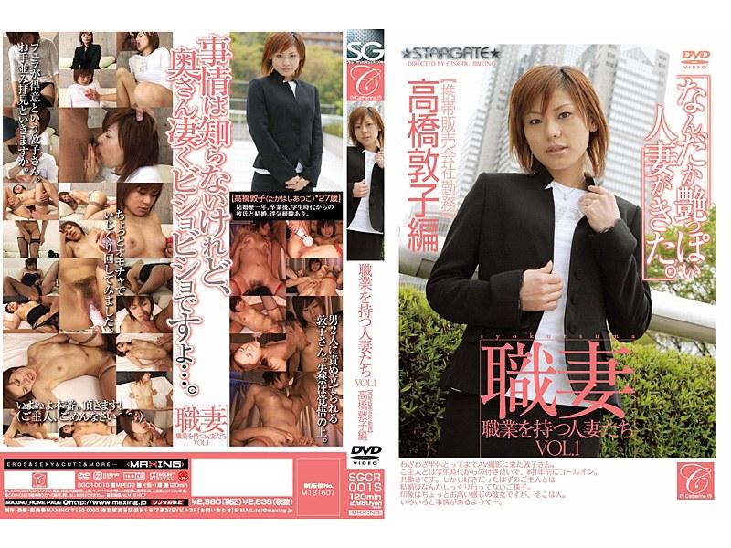 [SGCR-001S] 職業を持つ人妻たち vol.1 マキシング