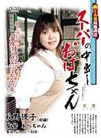 「スーパーの中出しおばちゃん/秋野優子」by DMM.R18