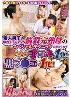 ABBA-311 Amateur Men's Limit Challenge!1 Shot In Handjob Not Withstand The Bombshell Ripe Mother Special Technique!1 Shot In Black Ma ● Co! !40 Shots 4 Hours