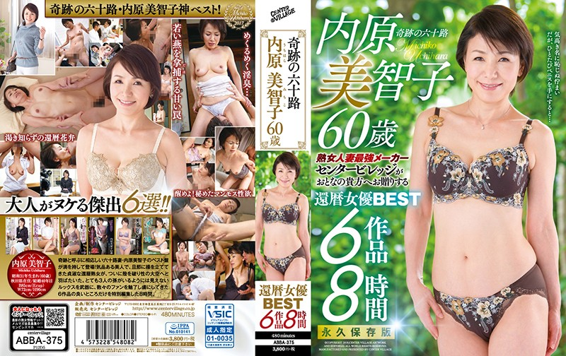 Miraculous Rokugo Uchihara Michiko 60 Years Bokai Actress BEST 6 Movies 8 Hours