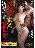 AVOP-183 Nasty Wife Sasayama Rare To Get Wet To Dick Black Shock