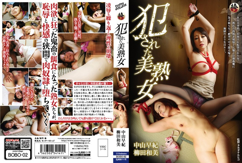 [BOBO-02] 犯された美熟女 柳田和美 BOBO
