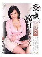 「熟女童貞狩り 北原夏美」のパッケージ画像