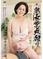「新 熟女童貞狩り 茂木芳江」のパッケージ画像