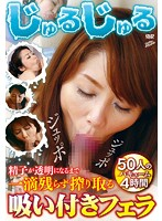 CVDX-162 50 People Four Hours Blow Sucking Jubojubo