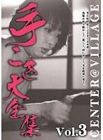 「手こき大全集 Vol.3」のパッケージ画像