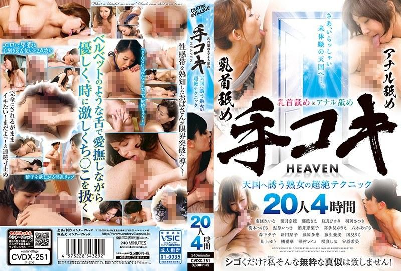 [CVDX-251] 乳首舐め&アナル舐め手コキヘヴン「HEAVEN」 天国へ誘う熟女の超絶テクニック 20人4時間