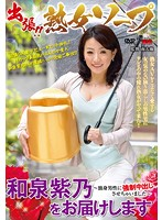 Image EUUD-18 Business Trip!- That I Have To Put In To Force – Single Men That Will Deliver Mature Soap Izumi Shino