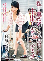 FUGA-16 I … Actually Being Fucked In Bad Boy Living In – Next To Which You Have Been Put In Every Day To A Neighbor – Chizuru Murasaki
