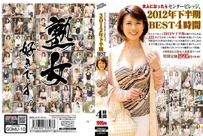 [GOMU-10] 大人になったらセンタービレッジ。 2012年下半期BEST4時間 センタービレッジ