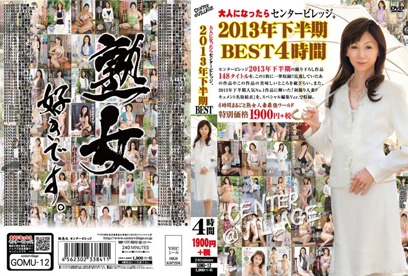 [GOMU-12] 大人になったらセンタービレッジ。 2013年下半期BEST4時間 GOMU