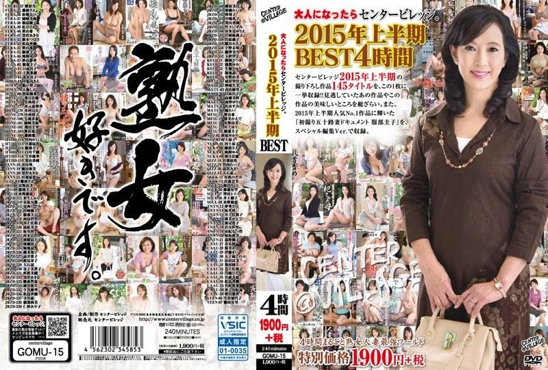 [GOMU-15] 大人になったらセンタービレッジ。2015年上半期BEST4時間