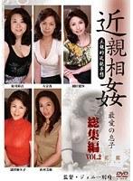 近親相姦 最愛の息子 総集編 VOL.2