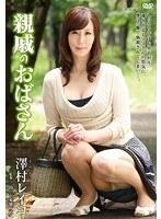 Image HHED-37 Aunt Reiko Sawamura Relatives
